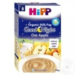 Terci de ovaz HiPP cu măr 250g