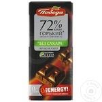 Ciocolata Pobeda fara zahar cu cacao 72% 100g