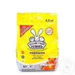 Detergent automat Usastii Neani 4,5kg