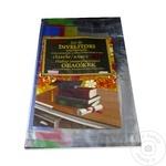 Обложки для книг Prostand 8-10кл рум/рус
