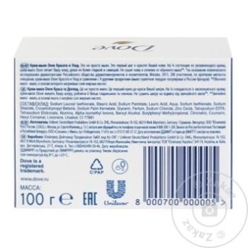 Sapun solid Dove Cream 100g - cumpărați, prețuri pentru Metro - foto 2