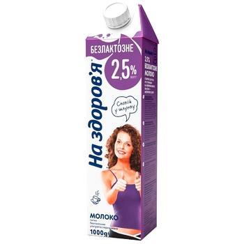 Молоко На Здоровье без лактозы 1л - купить, цены на Метро - фото 1