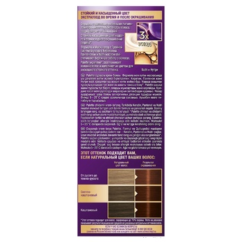 Краска Palette ICC R-4 каштан - купить, цены на Метро - фото 2