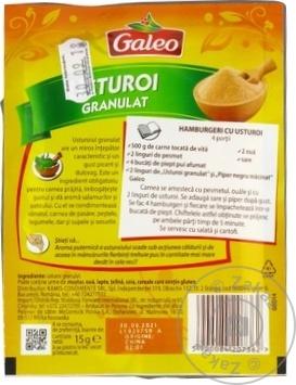 Usturoi granulat Galeo 15g - cumpărați, prețuri pentru Metro - foto 2